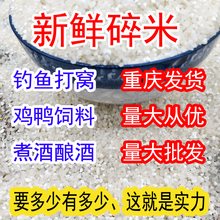 Minced rice, low price, minced rice, fishing, brooding, brewing, cooking wine, self-made bait, minced rice, chicken, duck, goose and bird feed, package and mail