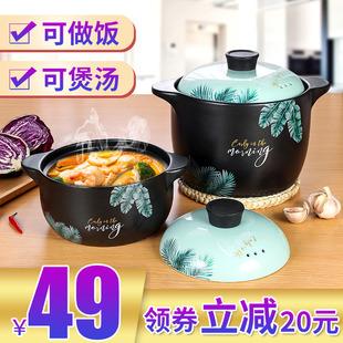 锦拓砂锅家用燃气煲耐高温炖锅大容量汤锅瓦罐直烧汤煲煮粥陶瓷锅价格