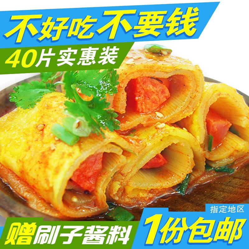 东北特产小吃朝鲜烤冷面免邮费 家用烤冷面片专用酱面皮延吉40片