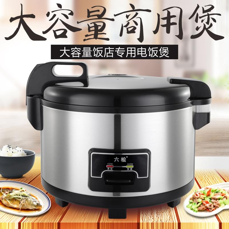 Large capacity electric rice cooker for 15-20-30-40 people Hotel Hotel super large 10L canteen large electric rice cooker