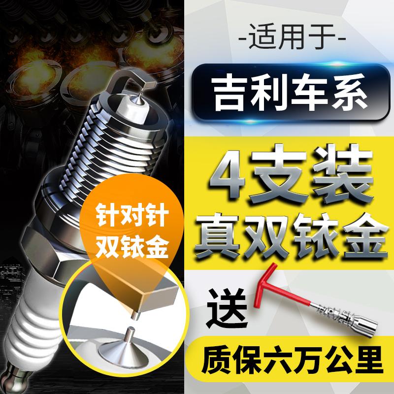 适配吉利新帝豪1.5汽车火花塞 原厂自由舰1.3远景金刚ec7专用铱金