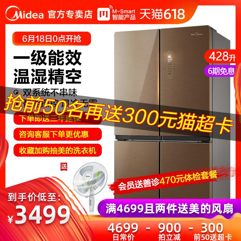 美的BCD-428WTPZM(E)智能十字对开门电冰箱一级变频无霜双开冰箱
