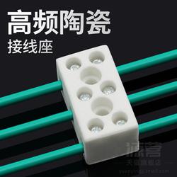 陶瓷接线端子耐高温端子接线柱高频瓷电线对接接头电炉耐热连接器