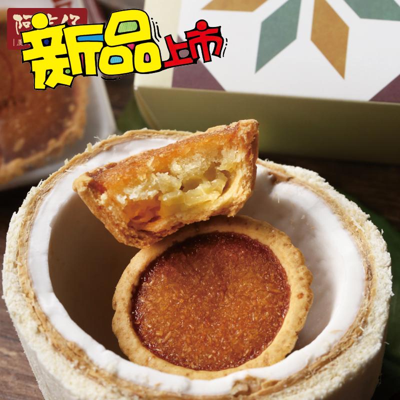 阿吉仔椰子饼厦门特产传统手工糕点椰蓉办公室下午茶零食。。