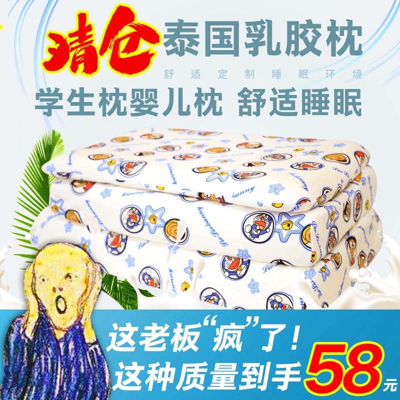 乳胶枕泰国天然男女儿童乳胶枕头特价婴儿夏季防螨透气乳胶枕枕芯