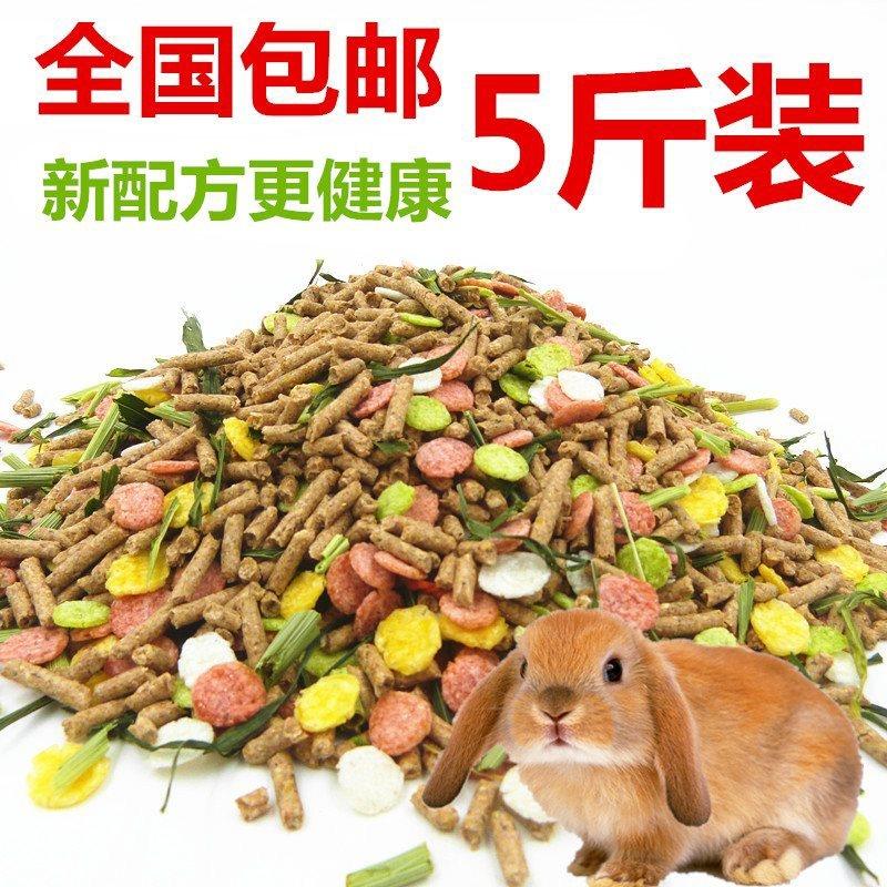 成兔幼兔 宠物兔粮,抗球虫除臭,5斤装 全国包邮!-兔饲料(果登喜旗舰店仅售17.05元)