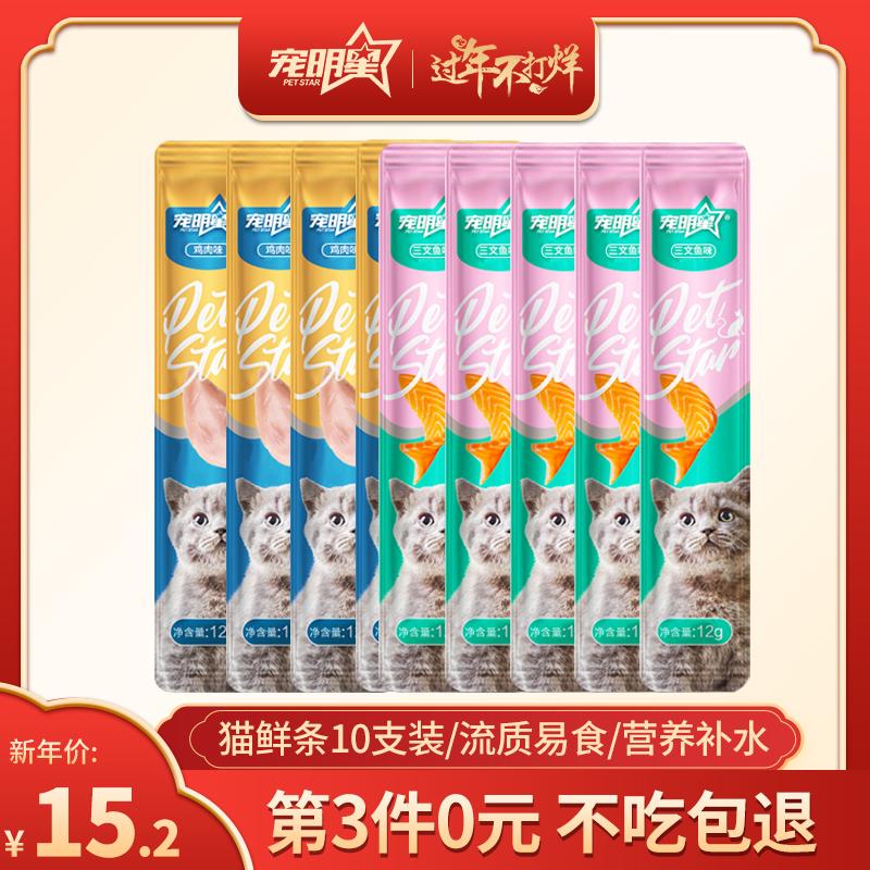 宠明星猫零食三文鱼幼猫鸡肉条布丁10支