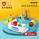 playgo贝乐高小水池厨房玩具益智儿童洗碗机玩水男女孩宝宝过家家