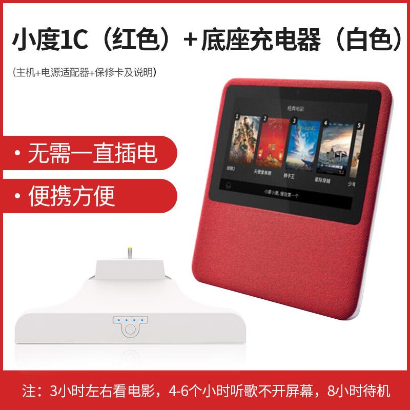 小度nv6101c新一代带屏向往音箱热销0件需要用券