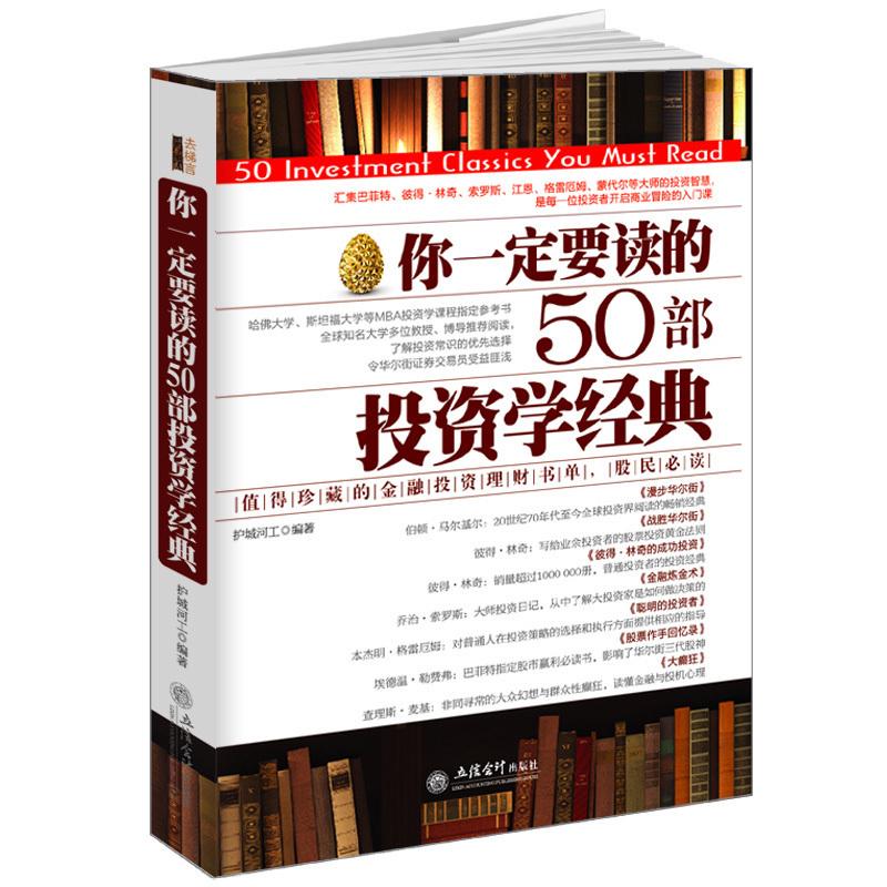现货正版包邮去梯言 你一定要读的50部投资学经典 漫步华尔街彼得林奇成功投资金融炼金术聪明的投资者股票作手江恩金融书籍jg