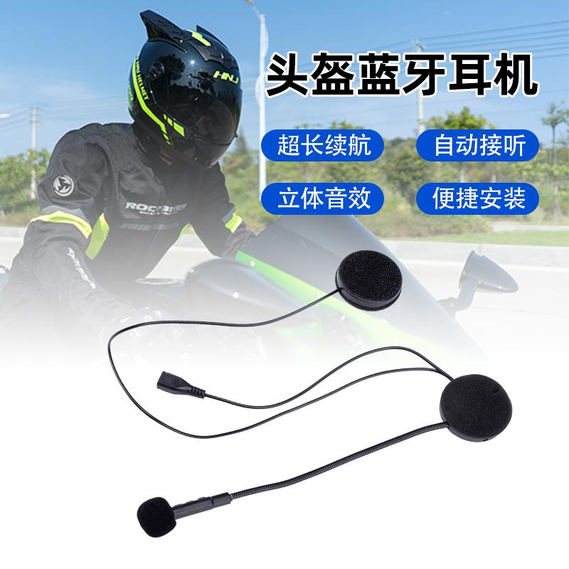 HNJ头盔蓝牙耳机摩托车外卖骑手电动车半盔安全帽全盔内置对讲机
