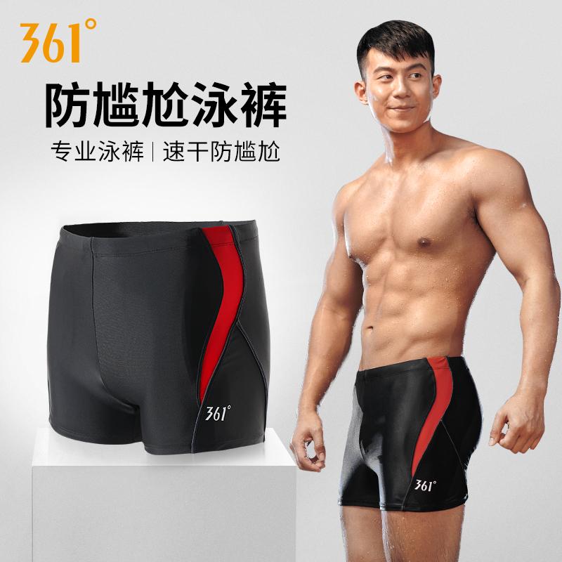 361度泳裤男士平角时尚游泳裤专业运动装备速干宽松温泉男士泳衣