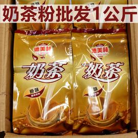 奶茶粉袋装家用大包装奶茶店专用免煮商用原材料自制阿萨姆速溶批图片