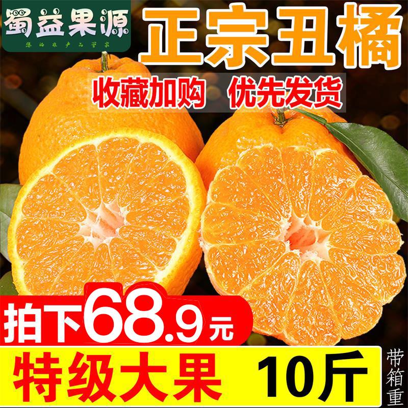 四川不知火丑橘丑八怪丑哭橘子10斤装新鲜水果当季丑桔丑柑特大果