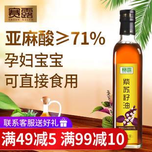 赛露紫苏籽油天然秋苏籽黄苏子油婴儿辅食用油宝宝孕妇 孕期500ml