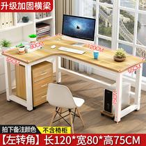型电脑桌台式家用简约转角电脑桌L转角书桌转角桌墙角勒角办公桌