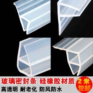 玻璃隐形门边静音门框缝隙塑钢门窗密封条防尘实心门窗窗h型硅胶