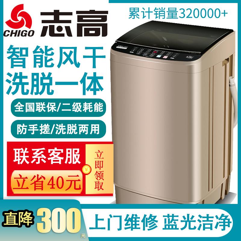 志高家用小型全自动洗衣机大容量滚筒烘干洗脱一体波轮宿舍租房图片
