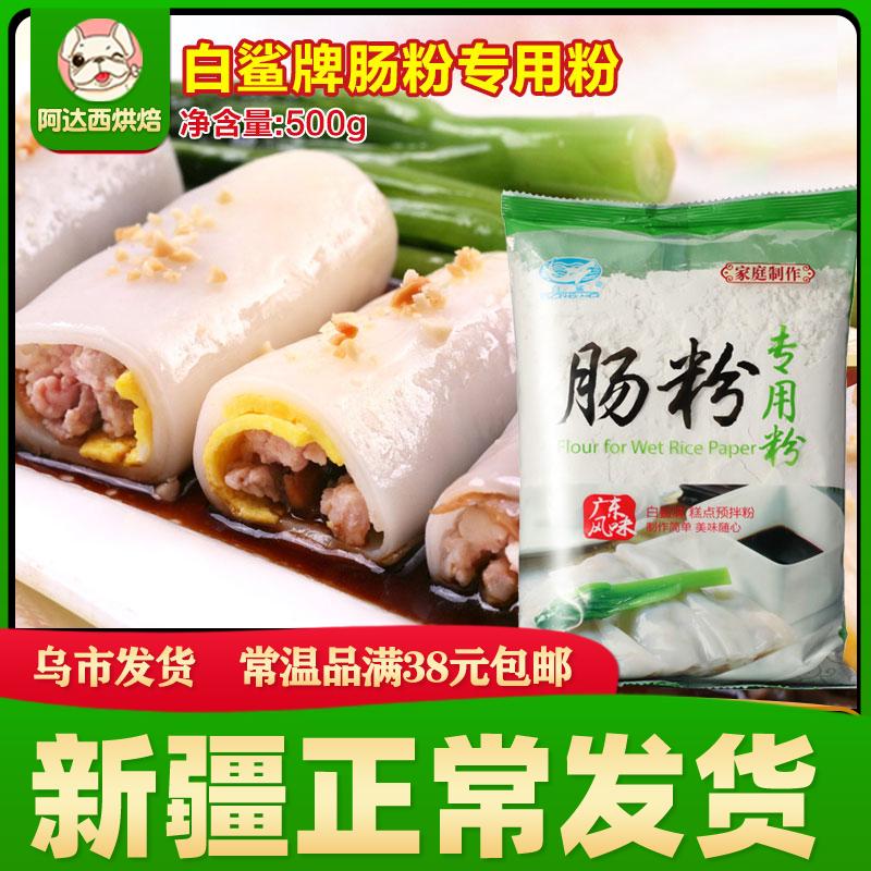 白鲨牌肠粉专用粉500g自制肠粉点心糕点预拌粉粘米粉家庭广东肠粉