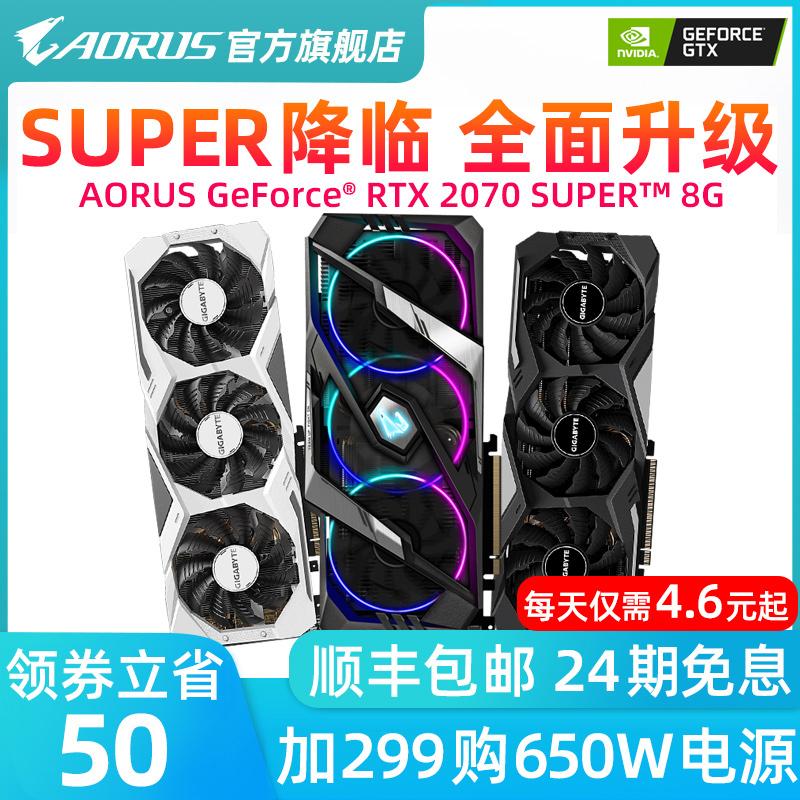 【正常发货】技嘉RTX2070 SUPER AORUS 超级雕/GAMING OC台式电脑游戏显卡【24期分期免息】