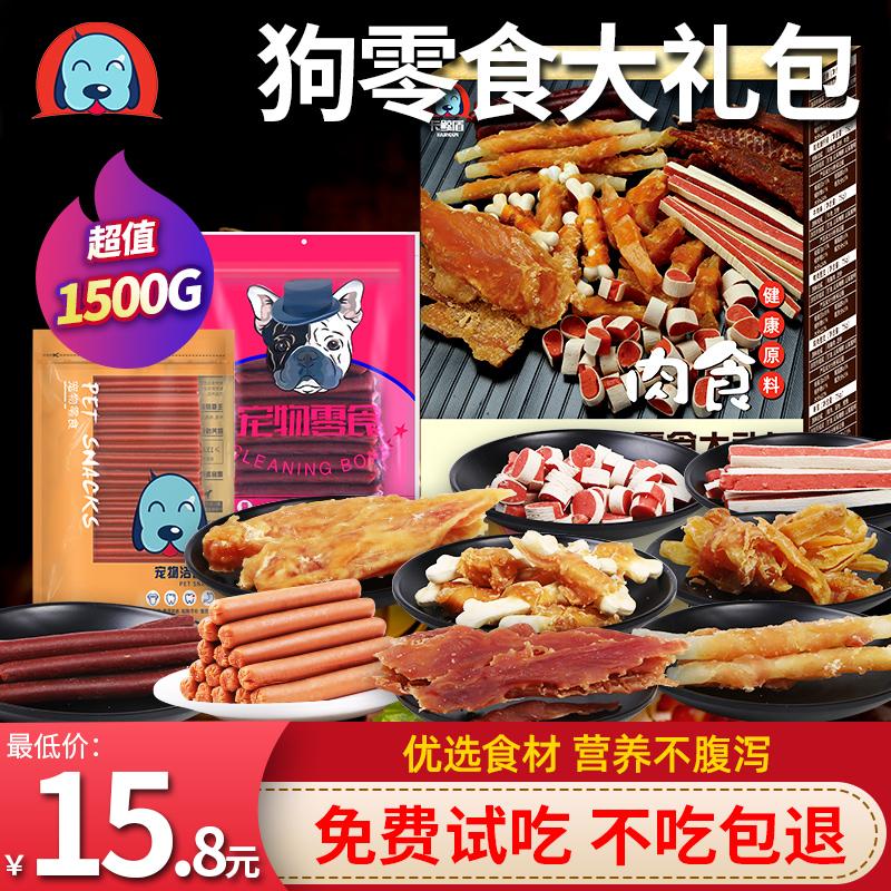 狗狗零食大礼包泰迪宠物磨牙棒骨头幼犬牛肉粒火腿肠训练奖励整箱