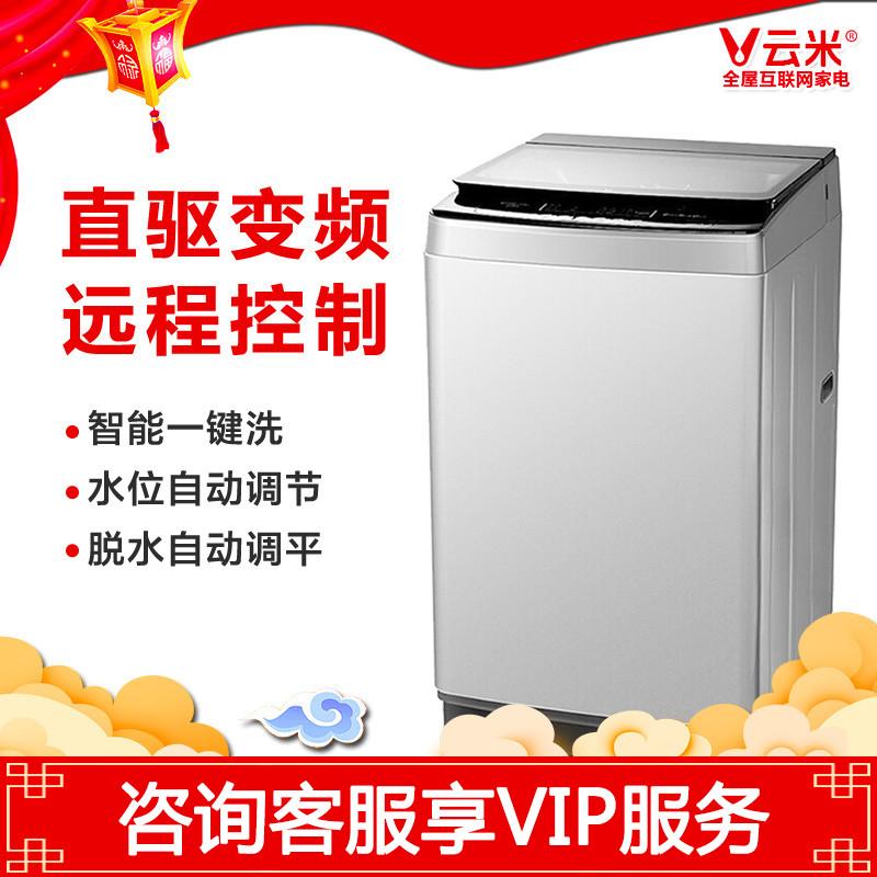 云米(VIOMI)9kg公斤家用全自动大容量互联网智能波轮洗衣机家电