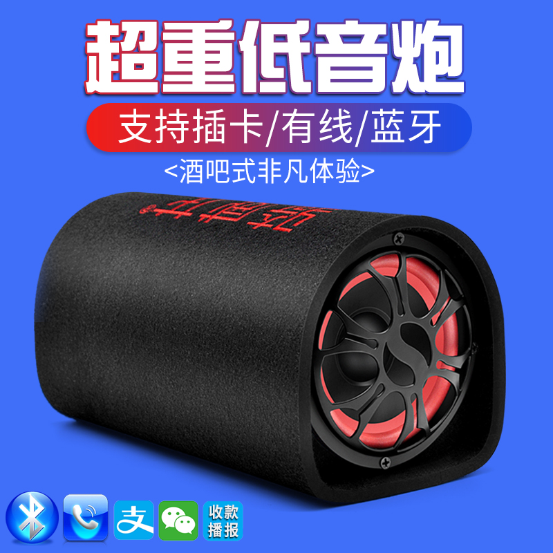 Vehicle-borne subwoofer 12v24v truck loudspeaker high volume home wireless Bluetooth speaker superheavy subwoofer