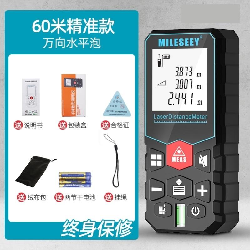 电子神器测距仪数显量房仪室外电子水平测角测量仪 测距 户外便携