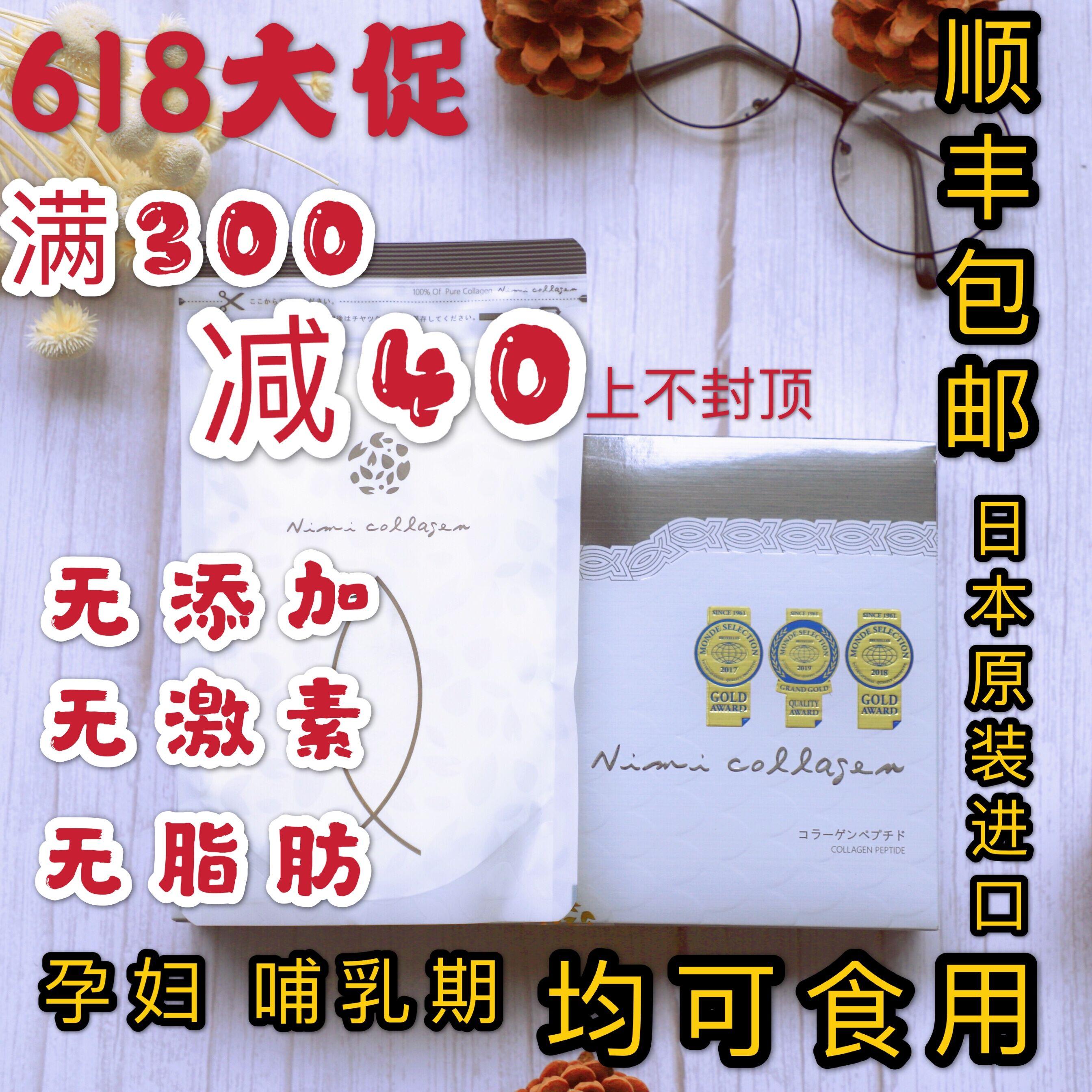 日本进口nimi日弥淡水鱼胶原蛋白粉液态饮正品小分子肽水解粉