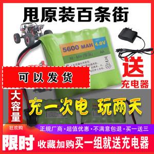 玩具遥控充电大容量镍氢电池组