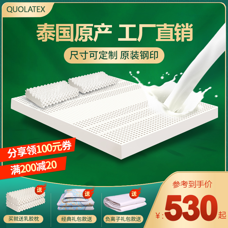 Latex mattress Thailand imported natural rubber 1.8m bed 1.5m pure thickened 1.2 childrens dormitory cushion customized