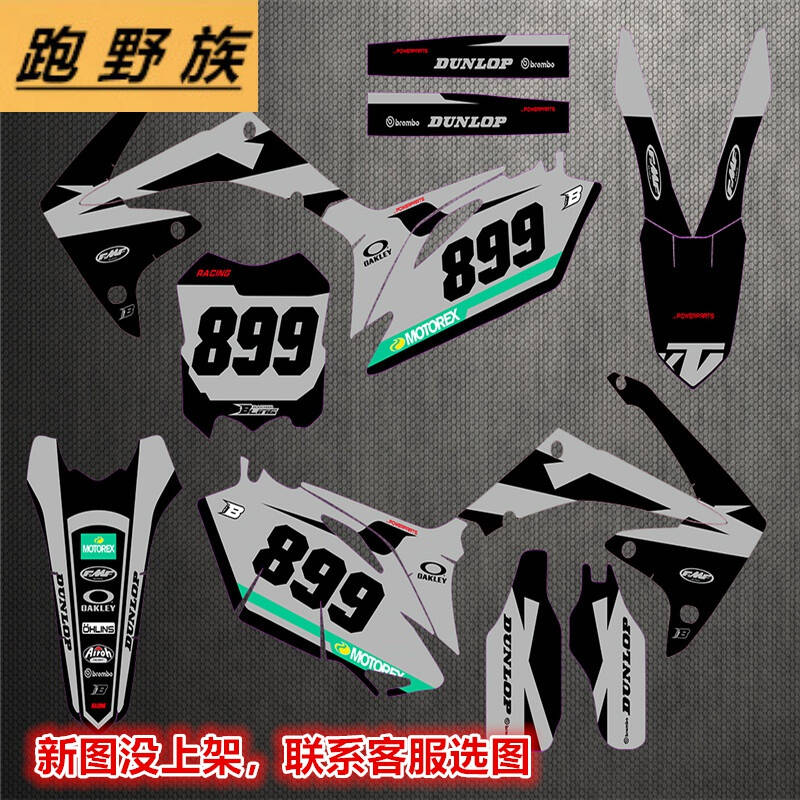 Applicable to bosul Titan, noble thief, Beihai Max cross-country motorcycle decal sticker, Car Decal