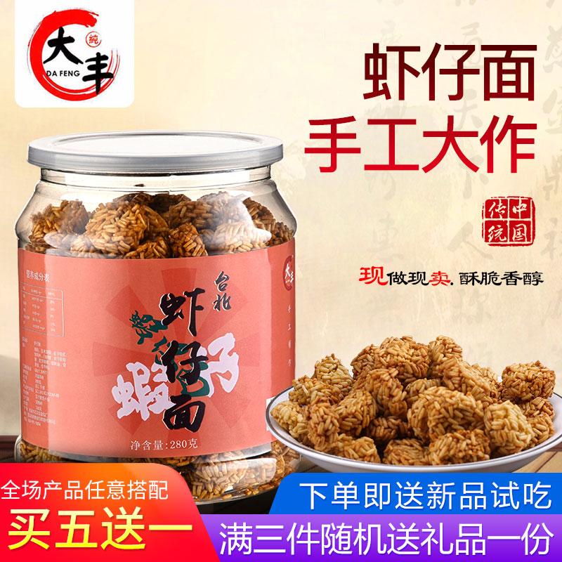 虾仔面罐装干脆面丸子干吃小零食券后24.80元