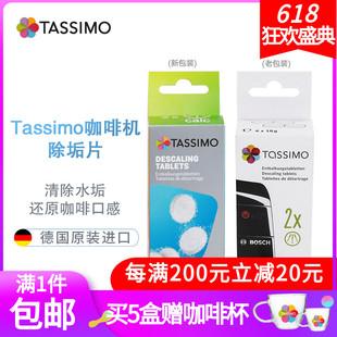 博世Tassimo全自动胶囊咖啡机除垢剂除钙片内部清洗剂清洁片进口