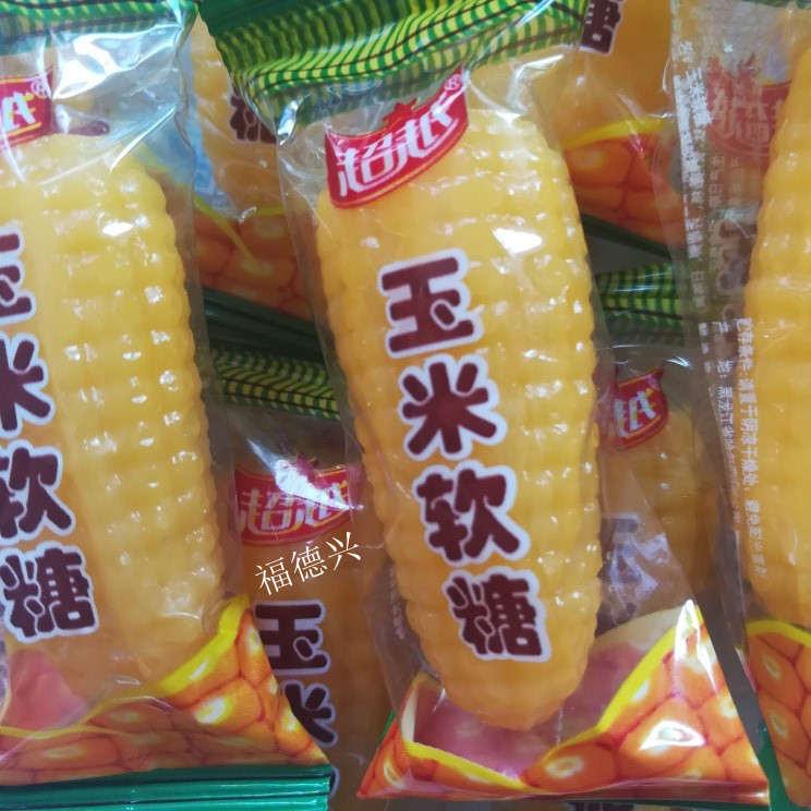玉米糖500g 超市散称斤喜糖 钓鱼糖年货婚庆夜店用玉米形状软糖