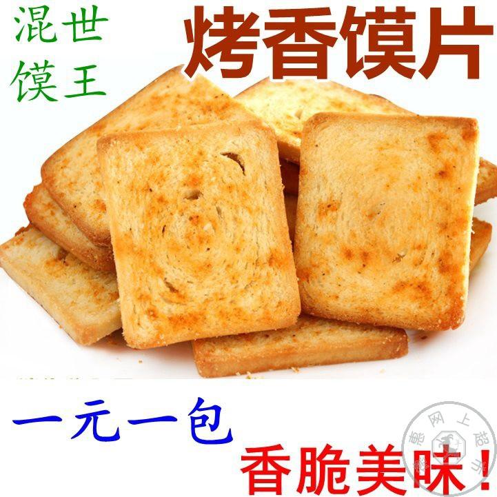 烤馍片42g 休闲食品香酥烤馒头片休闲零食 混世馍王系列早餐点心