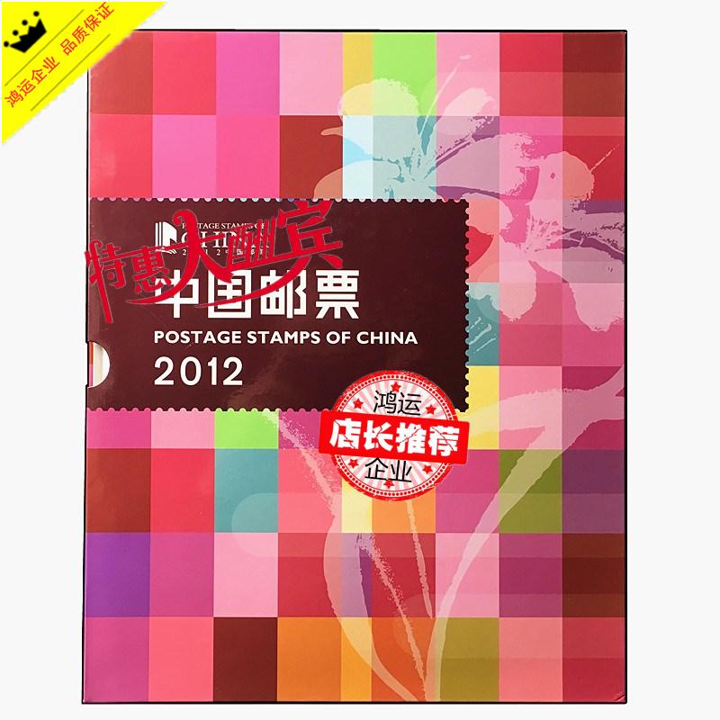 热销2012年邮票年册龙年全套票+小型张+龙小本票龙赠送版邮票集邮