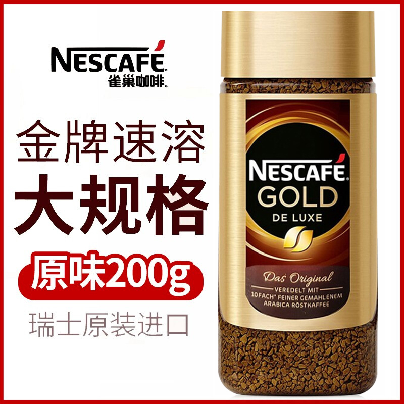 Swiss imported Nestle gold instant coffee 200g sugar free black coffee bottle