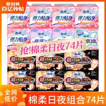 苏菲卫生巾女超熟睡日用夜用420姨妈巾组合装整箱批发旗舰店官网