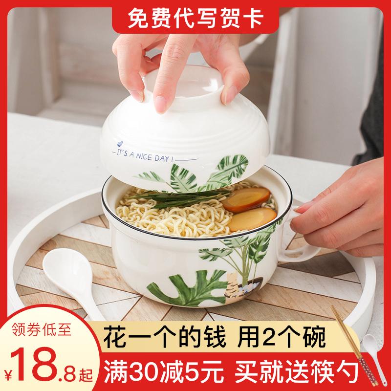 泡面碗带盖陶瓷