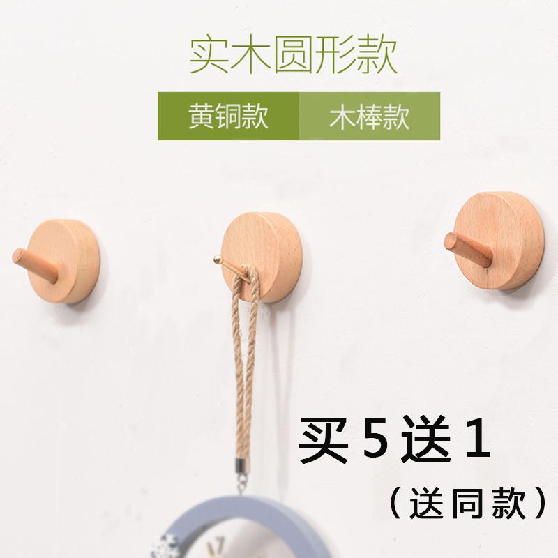 圆形创意木制墙上免打孔实木挂钩买三送一