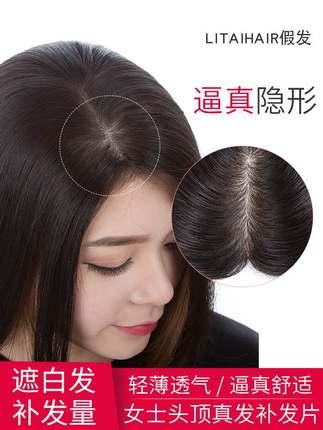 头顶补发片真发遮白发假发片递针发顶增发量假发女长直发隐形无痕