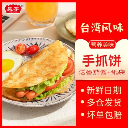 昊享原味手抓饼家庭装包邮大规格30片台湾风味早餐煎饼面饼手撕饼