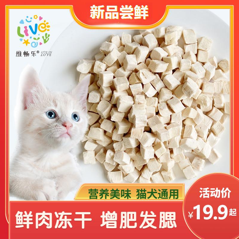 维畅乐猫零食冻干鸡肉狗宠物零食鸡胸肉鲜肉幼猫营养增肥发腮猫粮图片