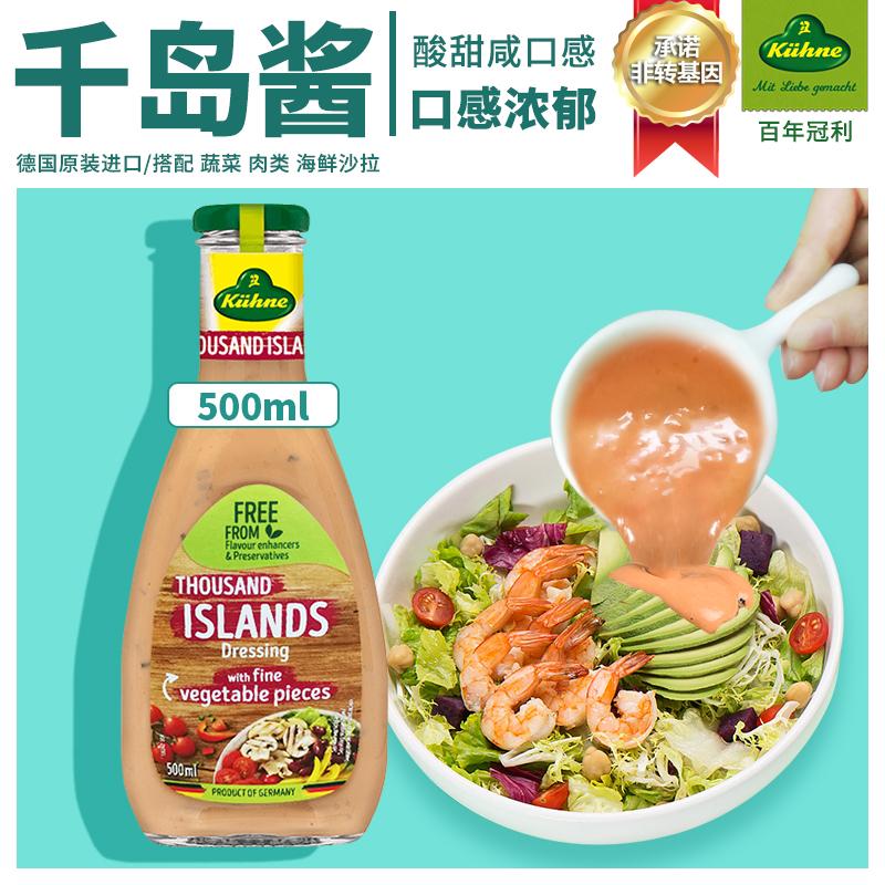 冠利千岛酱沙拉酱水果蔬菜沙拉汁面包三明治材料健身餐-千岛玉叶(德牌食品专营店仅售29.9元)