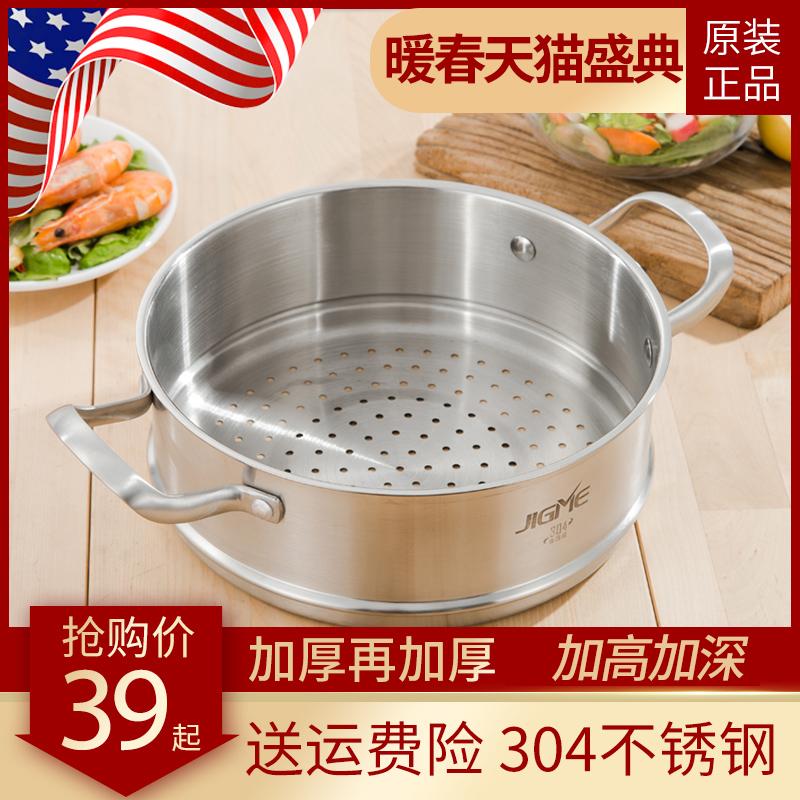 304不锈钢蒸笼加高24厘米26寸蒸锅