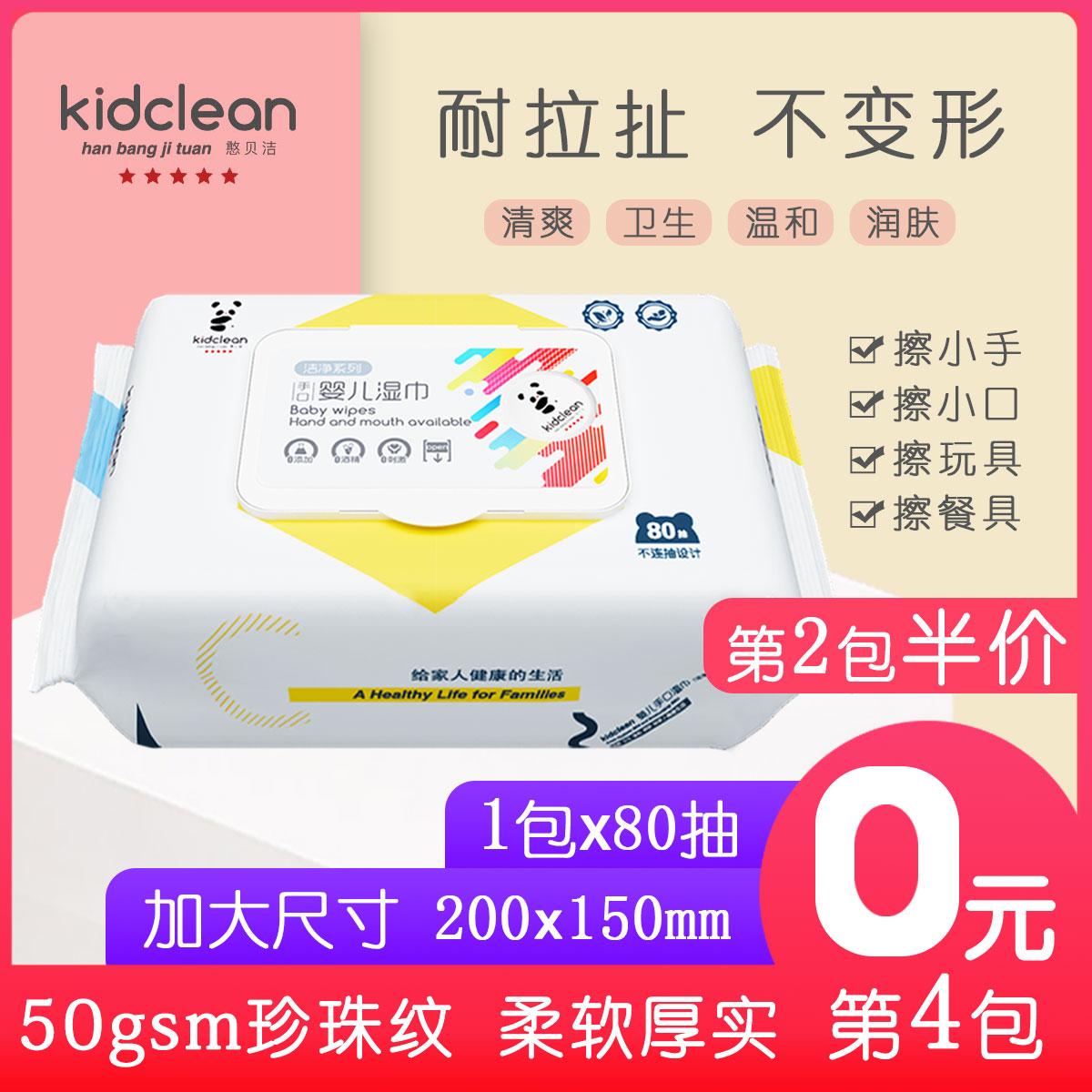 Kid Clean 憨贝洁80抽一包婴儿手口湿巾超大超厚洁净系列宝宝湿巾