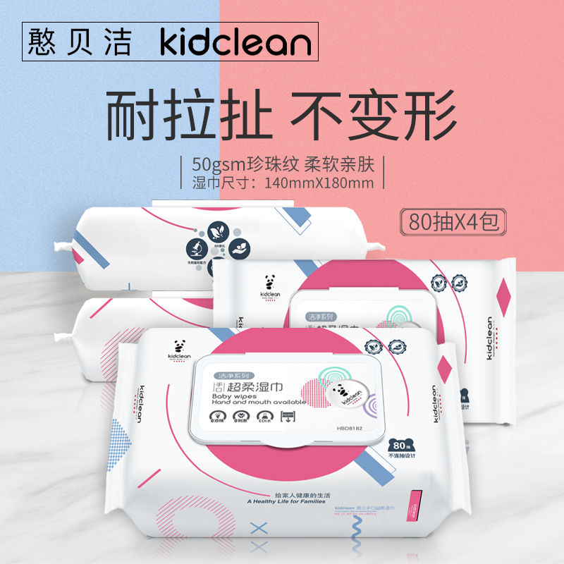 Kid Clean/憨貝潔80抽X4包嬰兒手口濕巾柔軟親膚超大尺寸濕巾粉