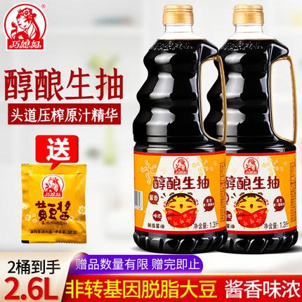 巧媳妇醇酿生抽酱油1.3L*2大桶装炒菜卤炖调馅味极鲜酱油厂家直销