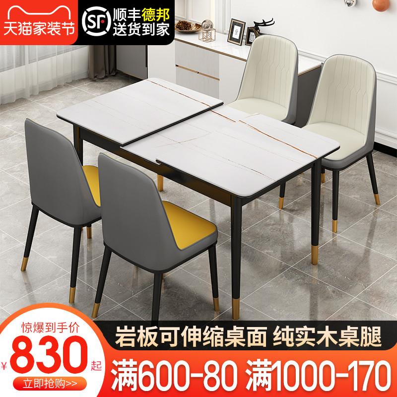 岩板餐桌家用小户型现代简约轻奢伸缩餐桌椅组合带电磁炉吃饭桌子质量如何